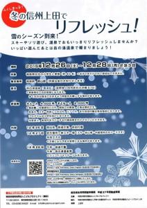 kodomo_ueda201512