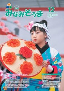 minamisouma_info20151203