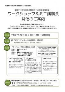 shien_info_okayama20151210