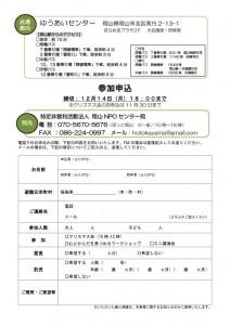shien_info_okayama20151210_01