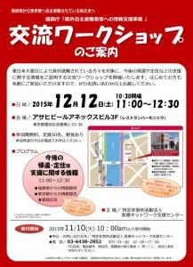 shien_info_tokyo20151209