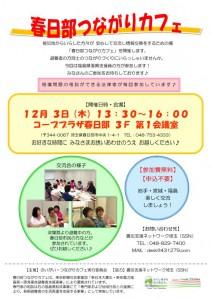 tomioka_info20151202