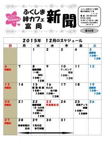tomioka_info20151204