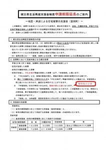 tomioka_info20151224