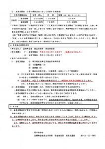 tomioka_info20151224_01