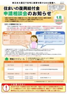 tomioka_soudan20151221