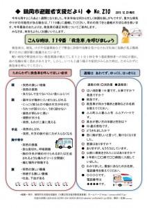 tsuruoka_hinan210