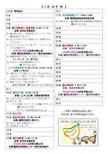 tsuruoka_hinan210_01