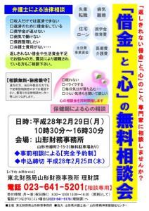 yamagata_soudan20151222