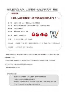 yamagata_terakoya20151210