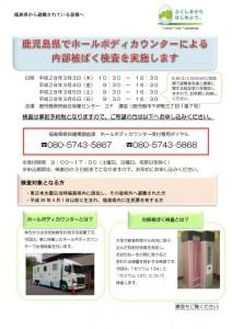 fukushima_hiroshima20160121