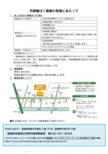 fukushima_hiroshima20160121_01