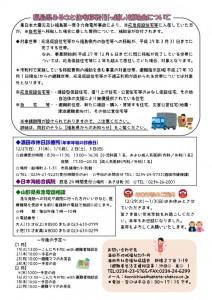 sakata_hinan20160104_01