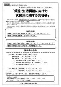 fukushima_niigata20160229