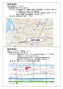 fukushima_niigata20160229_01