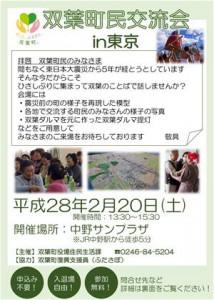 futaba_tokyo20160210