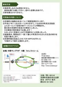 futaba_tokyo20160210_1