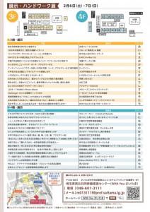ssn_tsunagaru20160202_02