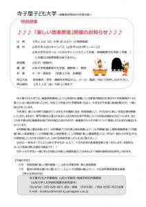 yamagata_terakoya20160202