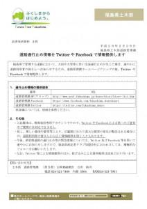 fukushimaken_way_info20160306
