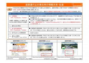 fukushimaken_way_info20160306_01