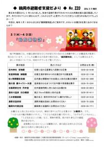 tsuruoka_hinan220