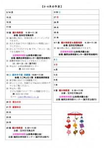 tsuruoka_hinan220_01
