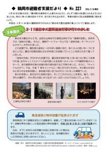 tsuruoka_hinan221