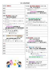 tsuruoka_hinan221_01
