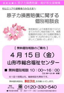 fukkou_yamagata_info20160404_2