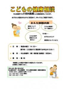 fukkou_yamagata_info20160426