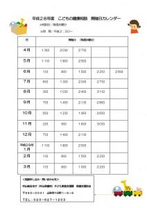fukkou_yamagata_info20160426_01