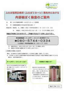 fukushima_futaba_wbc201604