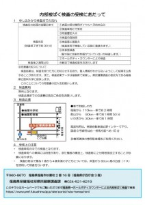 fukushima_futaba_wbc201604_01