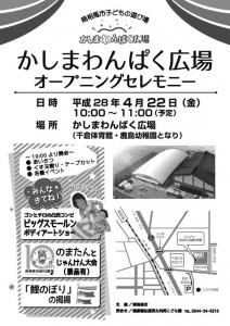 minamisouma_kashima20160418