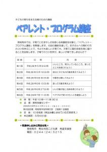 minamisouma_pp20160415