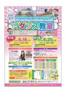 fukushimaken_dace20160525
