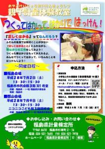 fukushimaken_hakari20160513