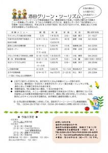 sakata_hinan201605_01