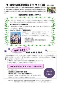 tsuruoka_hinan228