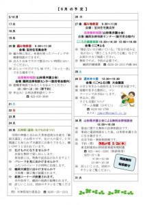 tsuruoka_hinan228_01