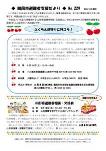 tsuruoka_hinan229