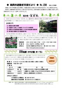 tsuruoka_hinan230