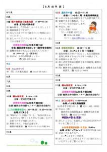 tsuruoka_hinan230_01