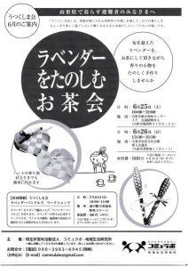 fukkou_tendou20160621