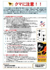 fukushimaken_bear20160601