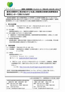 okuma_nagano20160622