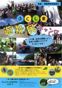 shizen_camp20160622