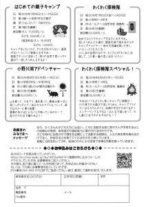 shizen_camp20160622_01