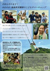 tomioka_summer20160621